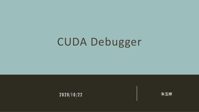 2020/10/22 朱玉婷 CUDA Debugger