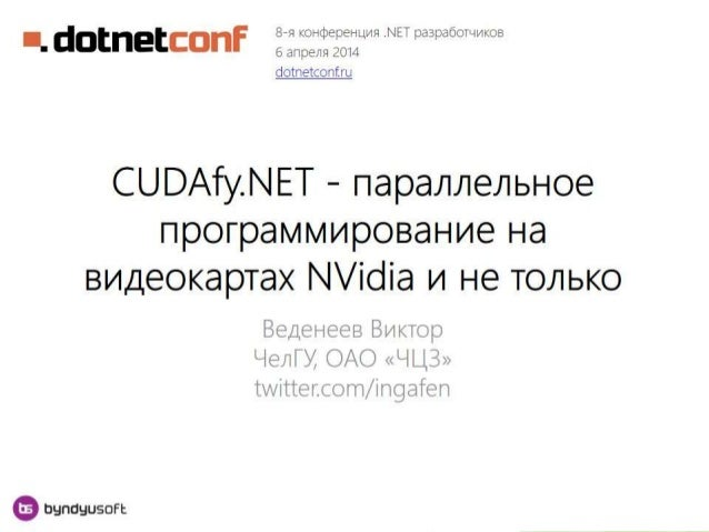 CUDAfy.NET - параллельное программирование на видеокартах NVidia и не только Веденеев Виктор Ведущий специалист по информа...