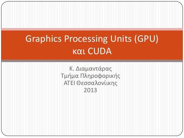 Graphics Processing Units (GPU) και CUDA Κ. Διαμαντάρασ Τμιμα Πλθροφορικισ ΑΤΕΙ Θεςςαλονίικθσ 2013