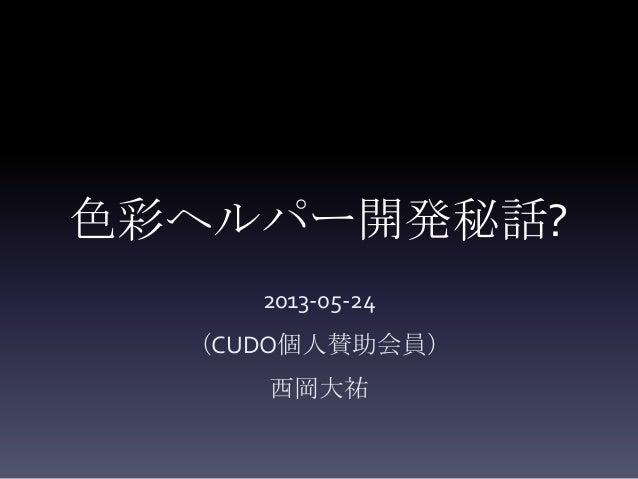 色彩ヘルパー開発秘話?2013-05-24(CUDO個人賛助会員)西岡大祐