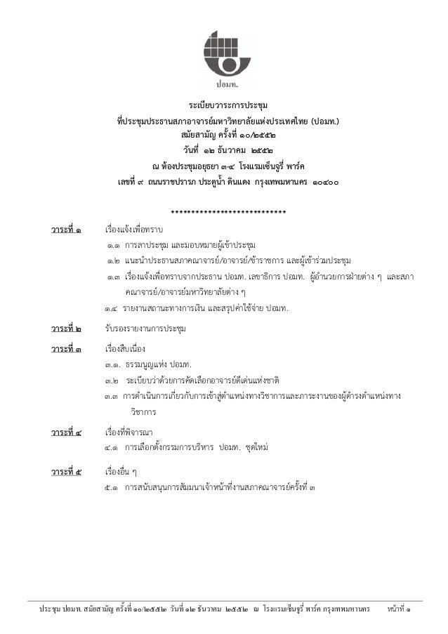 . / F ก หน้าที่ ระเบียบวาระการประชุม ที่ประชุมประธานสภาอาจารย์มหาวิทยาลัยแห่งประเทศไทย (ปอมท.) สมัยสามัญ ครั้งที่ ๑๐/๒๕๕๒ ...