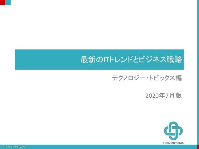 最新のITトレンドとビジネス戦略 テクノロジー・トピックス編 2020年7月版