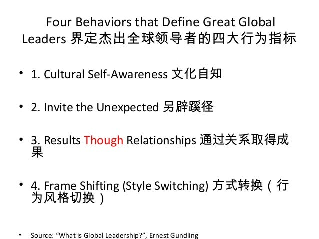 Four Behaviors that Define Great Global Leaders 界定杰出全球领导者的四大行为指标 • 1. Cultural Self-Awareness 文化自知 • 2. Invite the Unexpec...