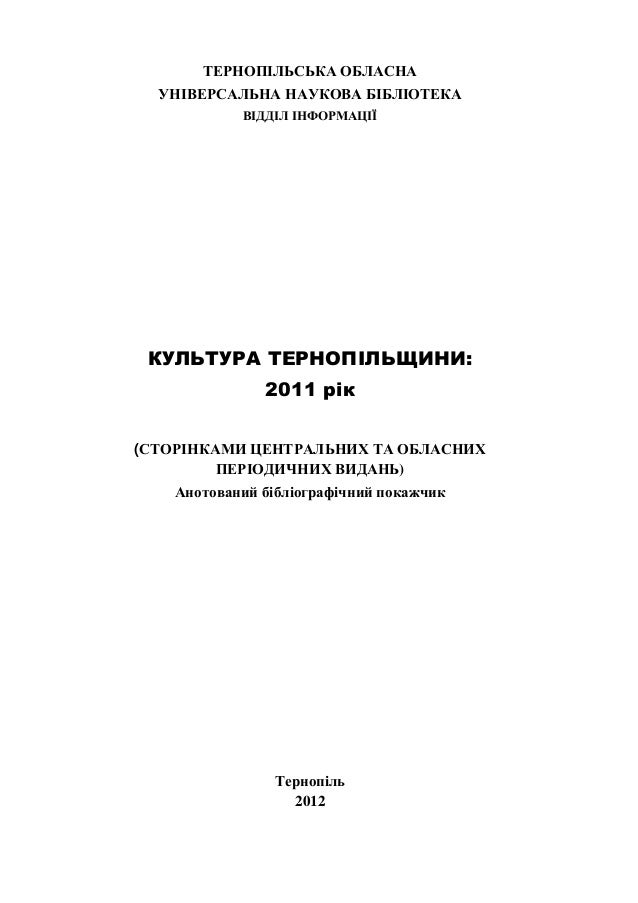 ТЕРНОПІЛЬСЬКА ОБЛАСНА УНІВЕРСАЛЬНА НАУКОВА БІБЛІОТЕКА ВІДДІЛ ІНФОРМАЦІЇ КУЛЬТУРА ТЕРНОПІЛЬЩИНИ: 2011 рік (СТОРІНКАМИ ЦЕНТР...