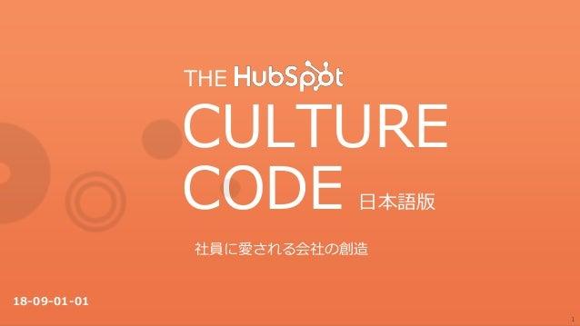 1 CULTURE CODE 日本語版 THE 社員に愛される会社の創造 18-09-01-01
