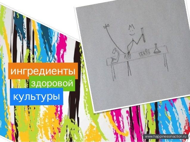 www.happinessinaction.ruв творцаингредиентыздоровойкультуры