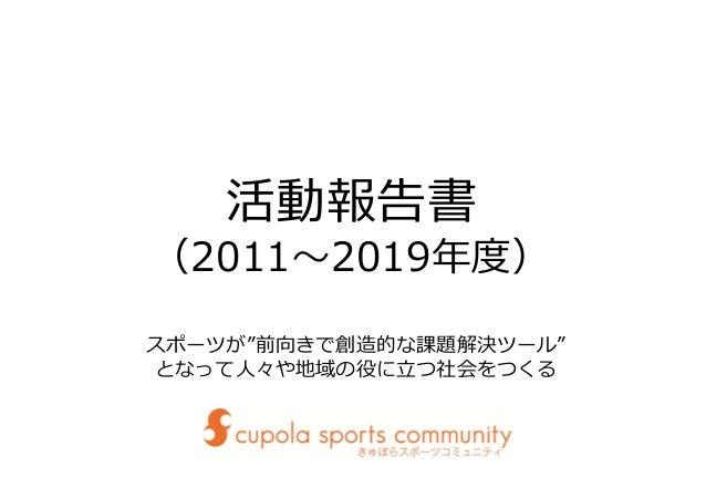"""活動報告書 (2011〜2019年度) スポーツが""""前向きで創造的な課題解決ツール"""" となって⼈々や地域の役に⽴つ社会をつくる"""