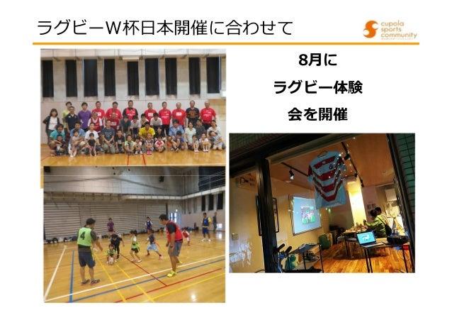 8月に ラグビー体験 会を開催 ラグビーW杯日本開催に合わせて