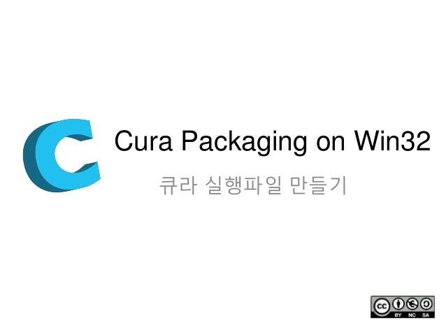 Cura Packaging on Win32 큐라 실행파일 만들기