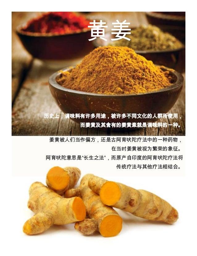 """黄姜  历史上,调味料有许多用途,被许多不同文化的人群所使用, 而姜黄及其含有的姜黄素就是调味料的一种。 姜黄被人们当作偏方,还是古阿育吠陀疗法中的一种药物, 在当时姜黄被视为繁荣的象征。 阿育吠陀意思是""""长生之法"""",而原产自印度的阿育吠陀疗法..."""