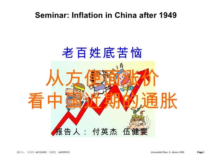 Page  Universität Wien, 9. Jänner 2009 Seminar: Inflation in China after 1949 从方便面涨价 看中国近期的通胀 老百姓底苦恼 报告人: 付英杰  伍健雯