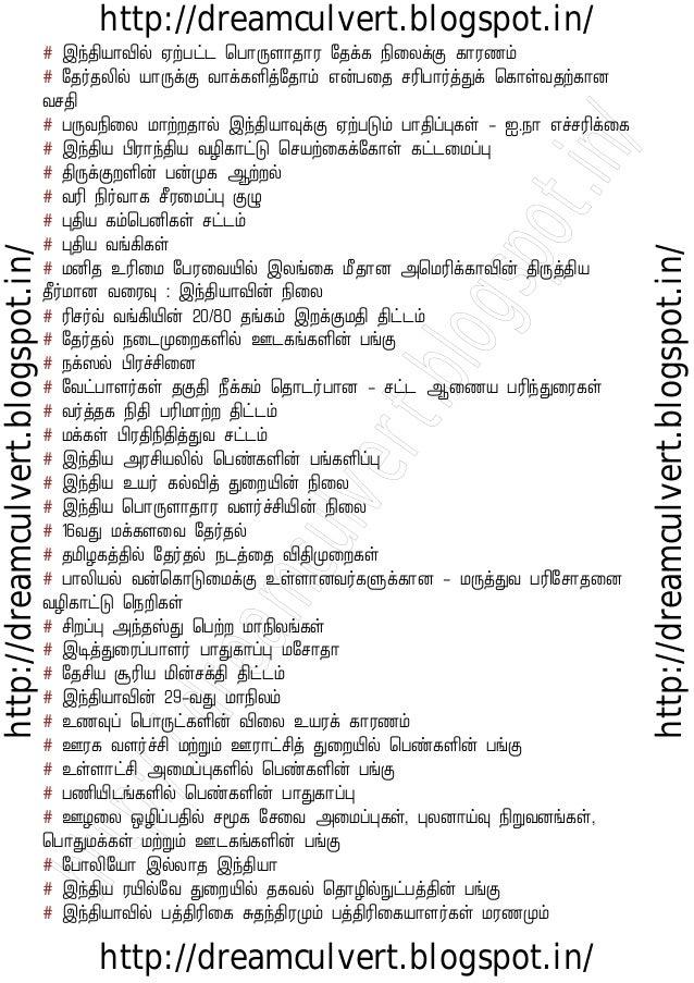 Tamil Essays For School Students - Tamil essays in tamil language quotes