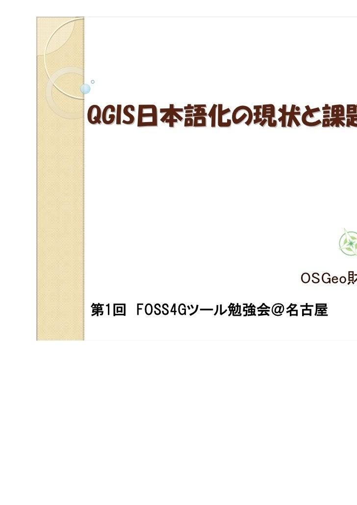 QGIS日本語化の現状と課題                 OSGeo財団 日本支部                         嘉山陽一第1回 FOSS4Gツール勉強会@名古屋