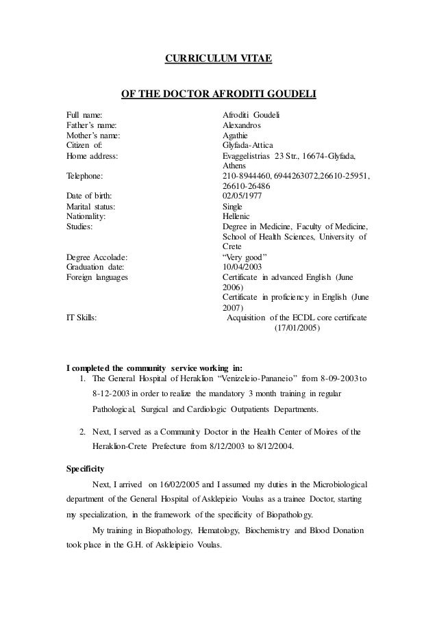 curriculum vitae of the doctor afroditi goudeli full name fathers name mothers name