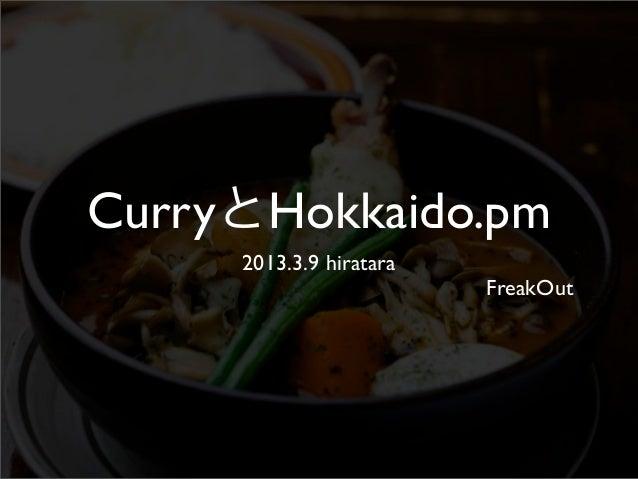CurryとHokkaido.pm     2013.3.9 hiratara                         FreakOut