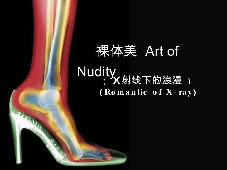 裸体美  Art of Nudity (  X 射线下的浪漫  ) (  Romantic of X-ray )