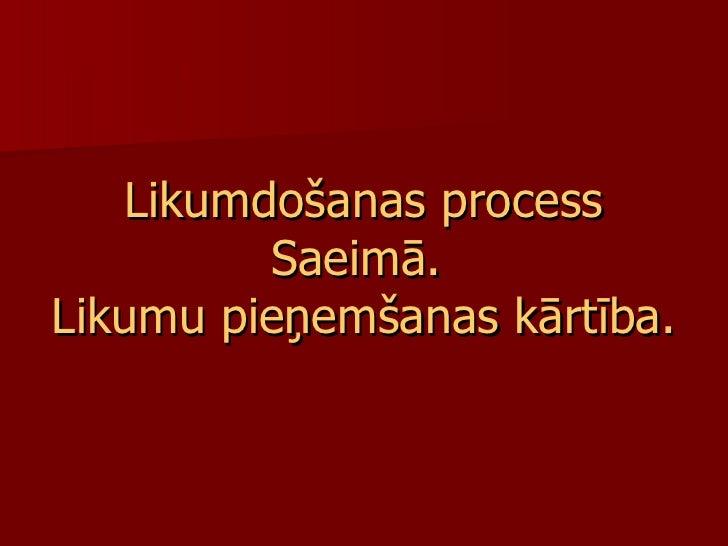 Likumdošanas process Saeimā.  Likumu pieņemšanas kārtība.