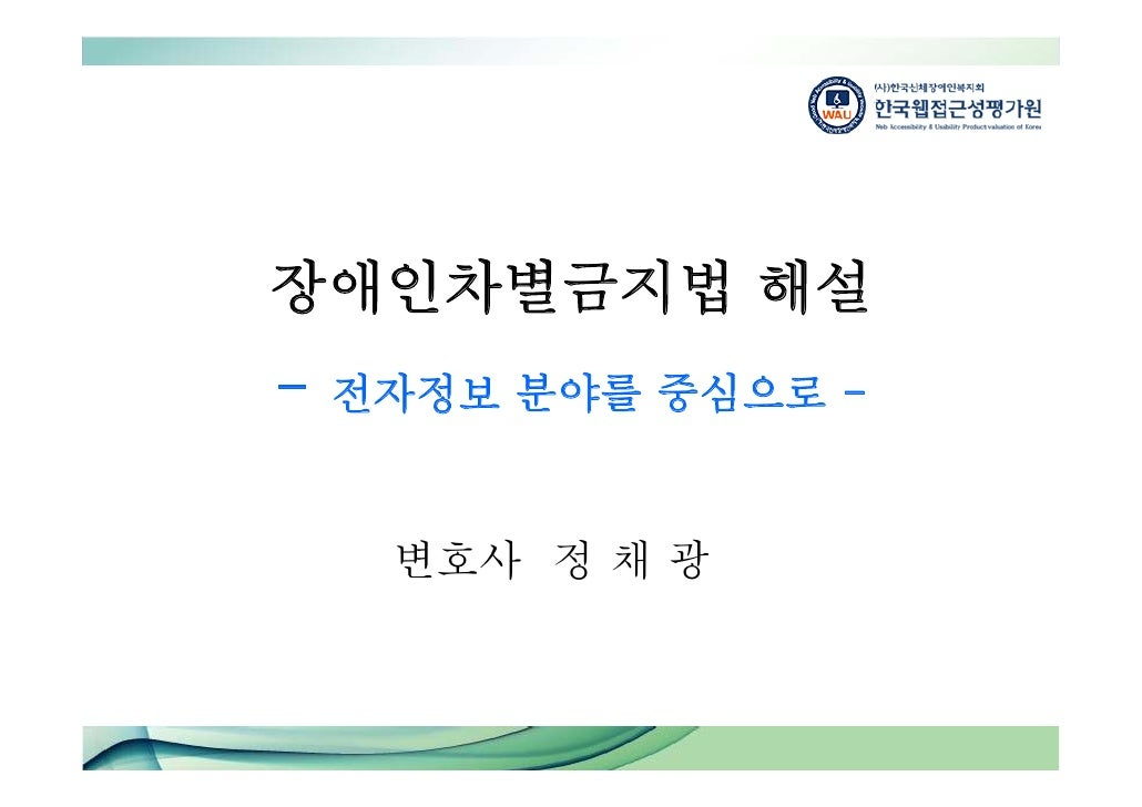 장애인차별금지법 해설 -   전자정보 분야를 중심으로 -        변호사 정 채 광