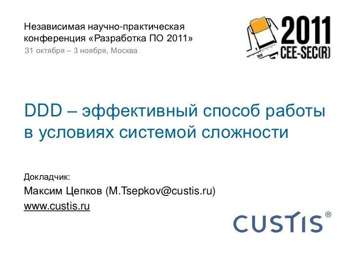Независимая научно-практическаяконференция «Разработка ПО 2011»31 октября – 3 ноября, МоскваDDD – эффективный способ работ...