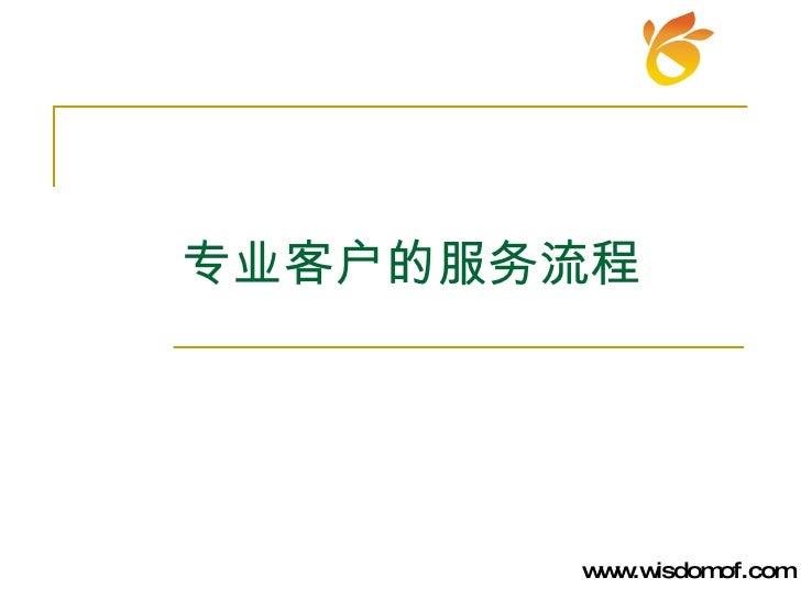专业客户的服务流程 www.wisdomof.com