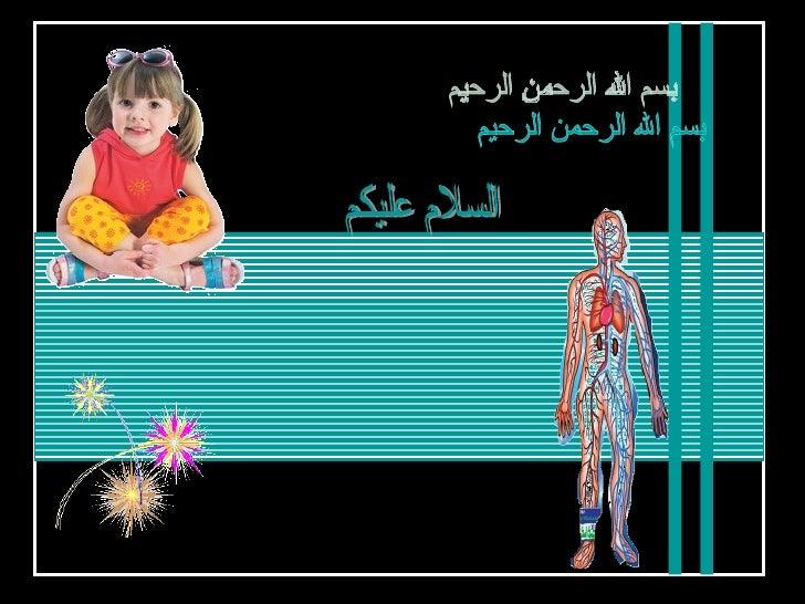بسم الله الرحمن الرحيم  السلام عليكم جسم الإنسان
