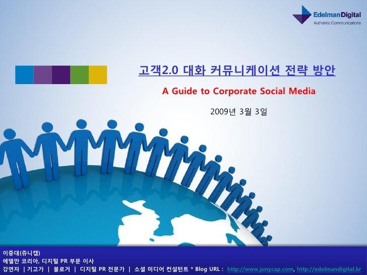 고객2.0 대화 커뮤니케이션 전략 방앆                                               A Guide to Corporate Social Media                     ...