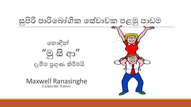 """සුපිරි පාරිබ ෝගික බ ේවාවක පළමු පාඩම බ ොඳින් """"මු සි ආ"""" දැමීමම ්රගුණ ිරීමමි Maxwell Ranasinghe Corporate Trainer"""