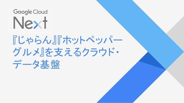 『じゃらん』『ホットペッパー グルメ』を支えるクラウド・ データ基盤