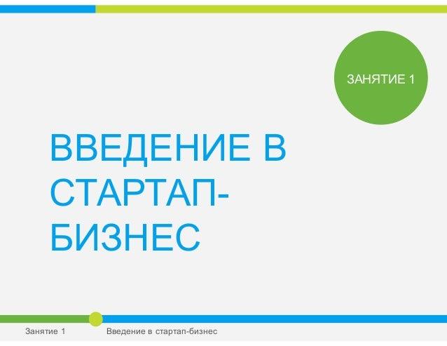 Customer development как_понять,_чего_хочет_ваш_клиент Slide 3