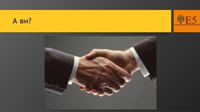 Stakeholders and expectations, або коли проекти успішні? Slide 3