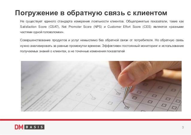 3 Не существует единого стандарта измерения лояльности клиентов. Общепринятые показатели, такие как Satisfaction Score (CS...