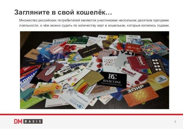 5 Множество российских потребителей являются участниками нескольких десятков программ лояльности, о чём можно судить по ко...