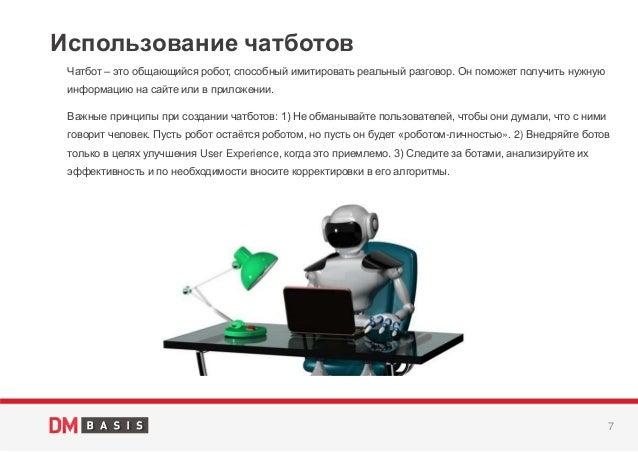 7 Чатбот – это общающийся робот, способный имитировать реальный разговор. Он поможет получить нужную информацию на сайте и...