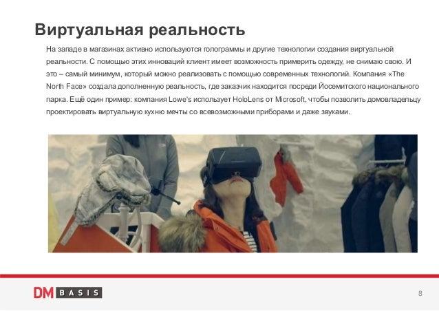 8 На западе в магазинах активно используются голограммы и другие технологии создания виртуальной реальности. С помощью эти...