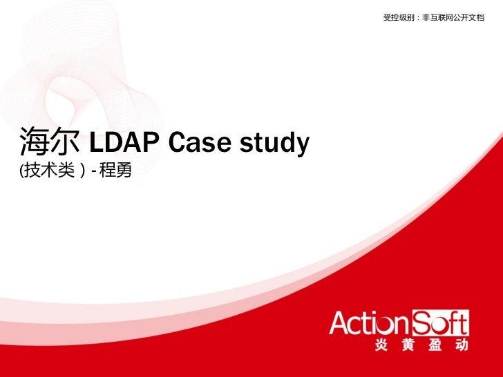受控级别:非互联网公开文档海尔 LDAP Case study(技术类)- 程勇