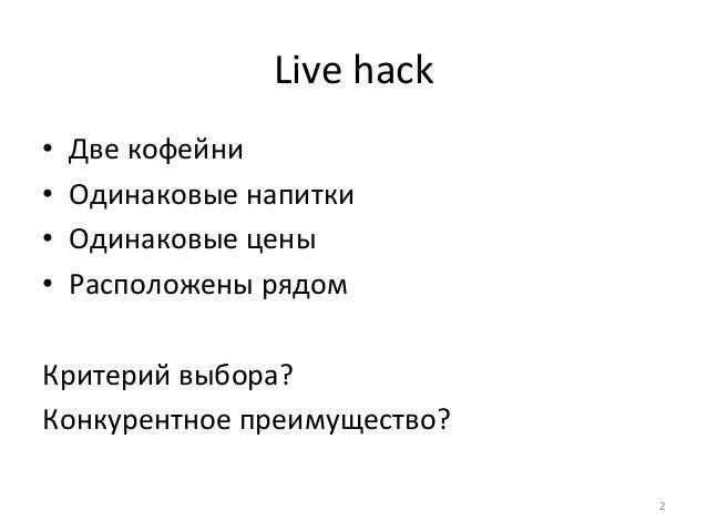 Live  hack  • Две  кофейни  • Одинаковые  напитки  • Одинаковые  цены  • Расположены  рядом  Критерий  выбора?  Конкурентн...
