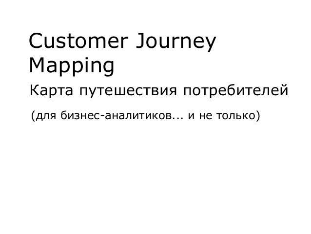 Customer Journey Mapping Карта путешествия потребителей (для бизнес-аналитиков... и не только)