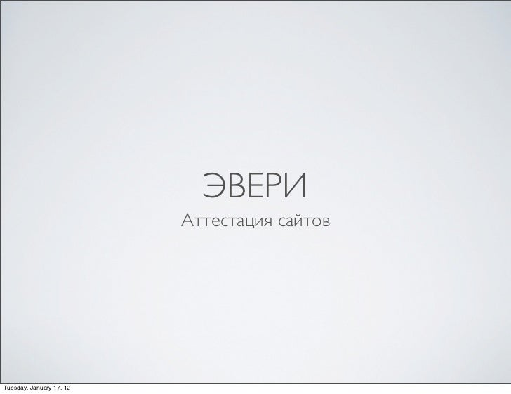 ЭВЕРИ                          Аттестация сайтовTuesday, January 17, 12