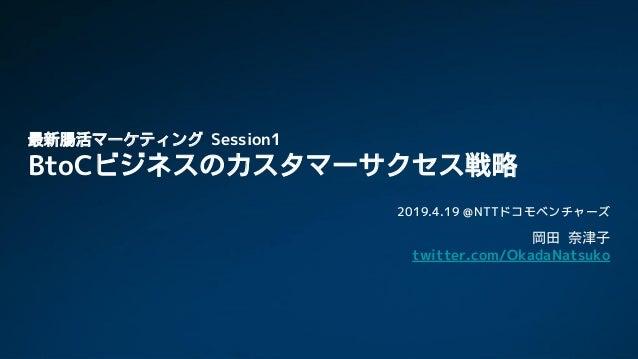 最新腸活マーケティング Session1 BtoCビジネスのカスタマーサクセス戦略 2019.4.19 @NTTドコモベンチャーズ 岡田 奈津子 twitter.com/OkadaNatsuko