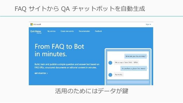 112 FAQ サイトから QA チャットボットを⾃動⽣成 活⽤のためにはデータが鍵