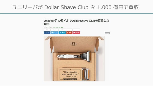 http://jp.techcrunch.com/2016/07/26/20160722why-did-unilever-pay-1b-for-dollar-shave-club/ 12 ユニリーバが Dollar Shave Club を 1...