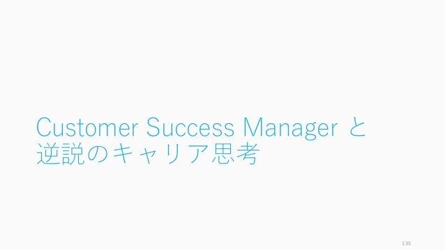 Customer Success Manager と 逆説のキャリア思考 135