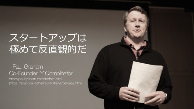 https://www.theinformation.com/YC-s-Paul-Graham-The-Complete-Interview 159 スタートアップは 極めて反直観的だ - Paul Graham Co-Founder, Y C...