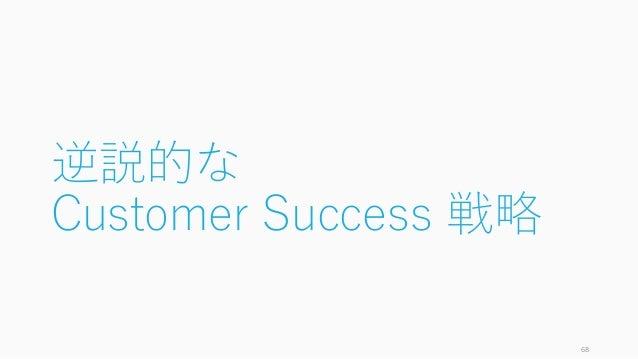 逆説的な Customer Success 戦略 68