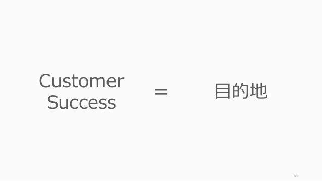 78 Customer Success ⽬的地=