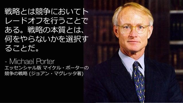 Photo by Yesicavaldez https://commons.wikimedia.org/wiki/File:Michael_porter.jpg 89 戦略とは競争においてト レードオフを⾏うことで ある。戦略の本質とは、 何を...