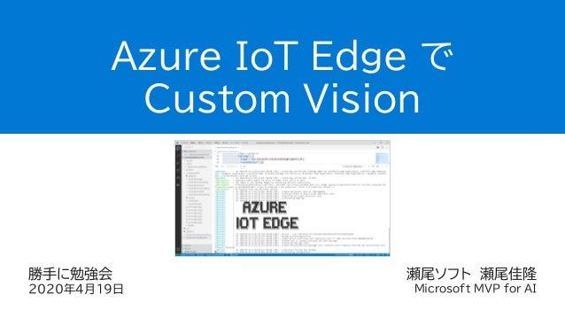 瀬尾ソフト 瀬尾佳隆 Microsoft MVP for AI 勝手に勉強会 2020年4月19日 Azure IoT Edge で Custom Vision