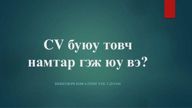 CV буюу товч намтар гэж юу вэ? БИЗНЕТВОРК КОНСАЛТИНГ ХХК- Г.ДУЛАМ