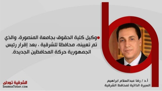 السيرة الذاتية لمحافظ الشرقية أ.د/ رضا عبد السلام إبراهيم Slide 2
