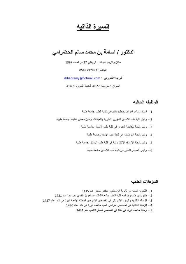 cv arabic